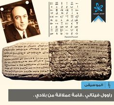 Raoul Gregory Vitale (12 February 1928 – 29 September 2003) was a Syrian musicologist from Latakia who introduced the total description of the ancient Babylonian musical scales used in Music of Mesopotamia and Near East, and also a complete interpretation of the musical notation of the Hurrian Hymn 6 discovered in Ugarit which is considered to be the first known complete musical notation