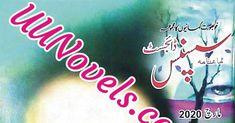 Reading Online, Books Online, Famous Novels, Urdu Novels, Free Pdf Books, Read Later, Poetry Books, Reading Material, Free Reading
