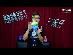 Mighty氣球教室EP9-快快扭3眼仔 - YouTube