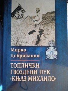 Mirko Dobricanin, Toplicki gvozdeni puk