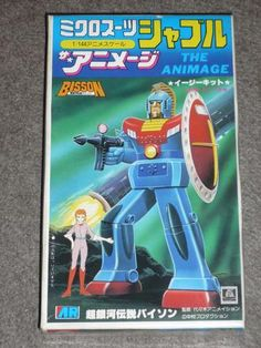 イメージ 1 Vintage Robots, Retro Robot, Vintage Toys, Retro Vintage, Robot Kits, Vintage Artwork, Art Model, Box Art, Toys For Boys