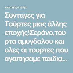 Συνταγες για Τούρτες μιας άλλης εποχής!Σεράνο,τουρτα αμυγδαλου και ολες οι τουρτες που αγαπησαμε παιδια! - Daddy-Cool.gr