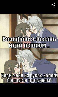 Аниме Anime Mems, Stupid Jokes, Good Mood, Anime Love, Haikyuu, Manga Anime, Laughter, Comedy, Funny Memes