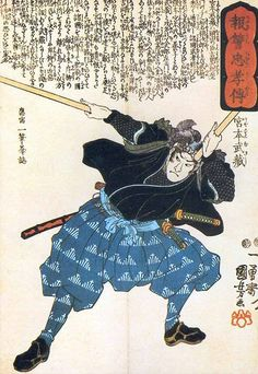 "Musashi Miyamoto. ""Do nothing that is of no use."""