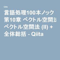 言語処理100本ノック 第10章 ベクトル空間法 (II) + 全体総括 - Qiita