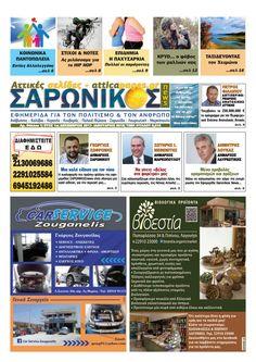 ΕΦΗΜΕΡΙΔΑ ΣΑΡΩΝΙΚΟΣNEWS T1