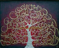Tree of Life Koran Islamic Calligraphy Giclee | eBay