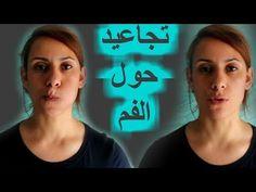 ازاى نتخلص من التجاعيد حول الفم ؟ 3 تمارين يوجا الوجه Face Yoga Nose folds - YouTube
