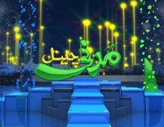 Channel Ident created for Madani Channel by me