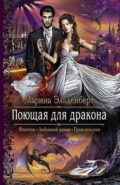 Поющая для дракона - Марина Эльденберт