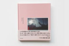 Einmal ist Keinmal by Mika Kitamura