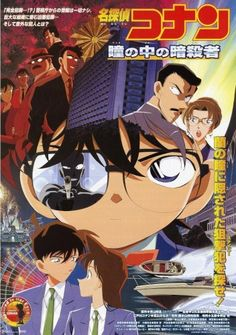 Info Detective Conan Movie 4 – Captured in Her Eyes