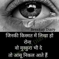 #shayari #status #love Love Breakup Quotes, Love Hurts Quotes, Heart Touching Love Quotes, Love Husband Quotes, Hurt Quotes, Mixed Feelings Quotes, Good Thoughts Quotes, Good Life Quotes, Attitude Quotes