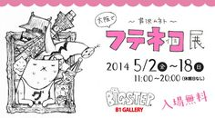 EVENT│心斎橋 BIGSTEP