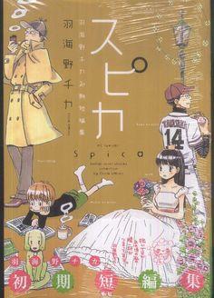羽海野先生とキャラクターの一生懸命さが重なる、初々しい短編集。2014.04