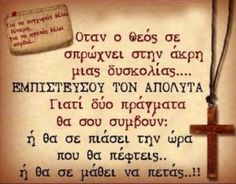 Πίστη!!! Unique Quotes, Smart Quotes, Clever Quotes, Inspirational Quotes, Explanation Quotes, Book Quotes, Life Quotes, Perfect Word, Perfection Quotes