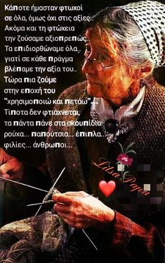 Online Entrepreneur, Greek Quotes, Picture Video, Wise Words, Inspirational Quotes, Facts, Sayings, Pictures, Life Coach Quotes