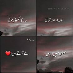 Quran Quotes Inspirational, Quran Quotes Love, Ali Quotes, Islamic Love Quotes, Motivational Words, Qoutes, Love Quotes Poetry, Best Urdu Poetry Images, Love Poetry Urdu