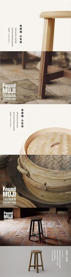// 2013 FOUND MUJI TAIWAN
