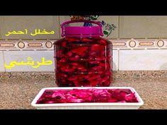طرشي الاحمر . مخلل الاحمر - مطبخ العائلة العراقية ام فراس - YouTube