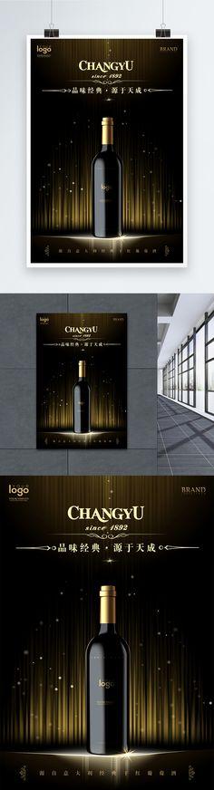 검은색,고급,분위기 제품 전시,와인,포스터,