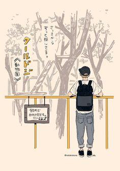 """那多ここね on Twitter: """"クールドジ男子シリーズ④ ≪仮想デート編≫ きっとデートするとこんな感じ。 #クールドジ男子… """" Guy Drawing, Manga Drawing, Character Drawing, Character Design, Anime Figures, Anime Characters, Anime Korea, Body Gestures, Manga Boy"""