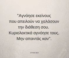 Wisdom Quotes, Quotes To Live By, Motivational Quotes, Inspirational Quotes, Greek Quotes, Not Good Enough, Keep In Mind, Love Words, Picture Video