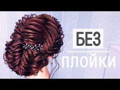 NO HEAT Hairstyle ★ ПРИЧЕСКИ. Простая ТЕКСТУРНАЯ прическа из кос на Выпускной - YouTube