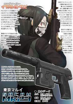 エアガンレビュー イラストれーてっど: 東京マルイ ガスガン SOCOM Mk23 1
