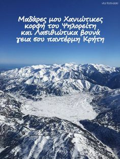 Heraklion, Mountains, Poems, Pictures, Letters, Travel, Thoughts, Quotes, Crete