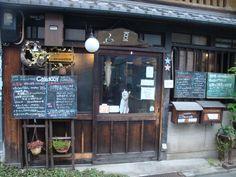 西陣にある古民家ブックカフェ。二条城の観光ついでにぜひ寄りたいスポットです。