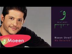 Moeen Shreif - Ma Beterkik (Lyric Video) / معين شريف - ما بتركك