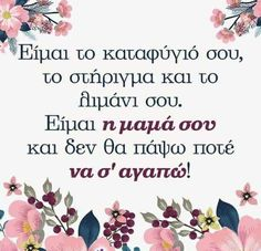 Family Quotes, Me Quotes, Funny Quotes, Funny Memes, Mothers Love, Happy Mothers Day, Funny Phrases, Family Matters, Greek Quotes