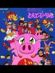 とんでぶーりん Yukata, Old Skool, Magical Girl, Halloween Costumes, Snoopy, Sparkle, Cartoon, Manga, Funny
