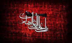 تین رجب شھادت امام علی النقی علیہ السلام