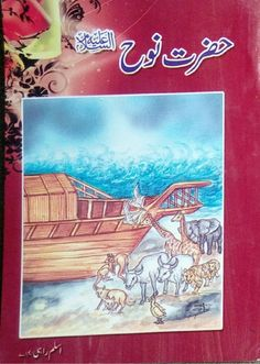 Hazrat Nuh Nooh Noah History Urdu by Aslam Rahi MA, read online free download all islamic history biography books at aiourdubooks.net