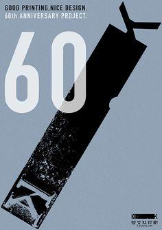 啓文社印刷工業さんの60周年ポスター : ロゴ | ロゴマーク | 会社ロゴ|CI | ブランディング | 筆文字 | 大阪のデザイン事務所 |cosydesign.com