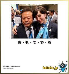 画像 Funny Images, Funny Photos, Japanese Funny, Funny Moments, Laughter, Hilarious, Jokes, Lol, Culture