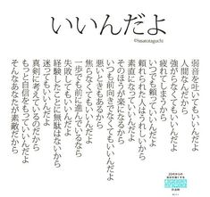 Favorite Words, My Favorite Things, Japanese Quotes, Keep In Mind, Life Is Good, Quotations, Mindfulness, Positivity, Messages