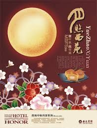 Image result for mid autumn festival poster China Style, Mooncake, Mid Autumn Festival, Festival Posters, China Fashion, Skylight, Full Moon, Packaging, Image