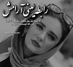 Persian Poetry, Persian Quotes, Text On Photo, Poetry Quotes, Easy Drawings, Wise Words, Favorite Quotes, Poems, Life Quotes