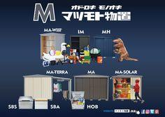 あたらしいデザイン あたらしいモノオキ  マツモト物置はいままでの物置のイメージとは  まったく違うデザイン・販売方法・耐久性の物置です。   《オドロキ モノオキ マツモト物置》  【WEBSITE】 http://www.matsumoto-monooki.jp/