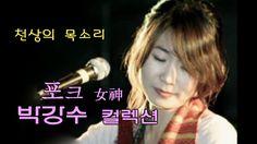 ♣ 포크 여신 女神 - 박강수 - 베스트 컬렉션 / 천상의 목소리 ♬