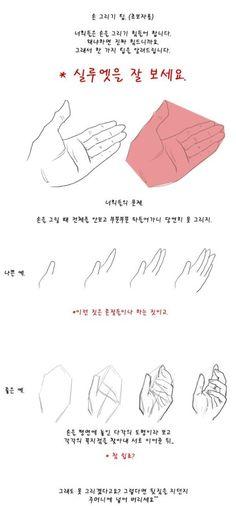 손 사진, 손연성 손잘그리는법,손잘그리기 : 네이버 블로그 Hand Drawing Reference, Body Reference, Drawing Tips, Drawing Sketches, Feet Drawing, Asian Steampunk, Figure Drawing, Drawing Practice, Learn Art