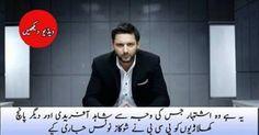 Haier TVC featuring Shahid Afridi, Mohammad Irfan, Fawad Alam, Wahab Riaz and Anwar Ali