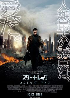 (C) 2013 Paramount Pictures. All Rights Reserved. 英題:STAR TREK INTO DARKNESS 製作年:2013年 製作国:アメリカ 日本公開:2013年8月23日