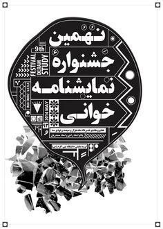 9th Deram study festival - A.Y.S