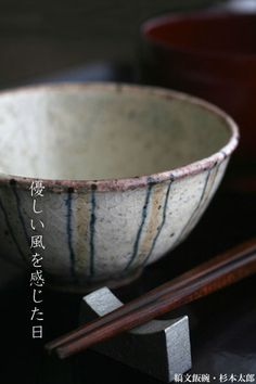 Japanese Bowls, Japanese Pottery, Ceramic Pottery, Ceramic Art, Navy And Brown, Sgraffito, Pots, Textures Patterns, Serving Bowls