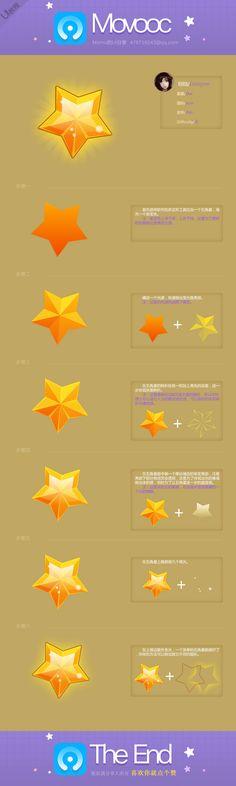 游戏图标UI设计教程