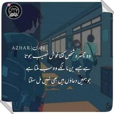 Poetry Quotes In Urdu, Qoutes, Poetry Lines, Inspirational Quotes About Success, Designer Party Wear Dresses, Cute Love Gif, Poetry Feelings, Funny, Crafts